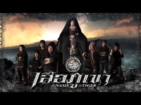 เสือภูเขา - เต็มเรื่อง (Full Movie)