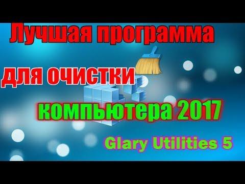 Лучшая программа для очистки компьютера 2017. Glary Utilities 5