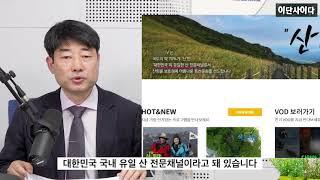 신천지, 산악 채널(M TV) 인수... 뭐하려고??? 목록 이미지