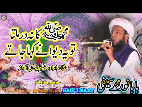 MUHAMMAD(PBUH) KA NA DAR MILTA-Saifi Naat By Noor Muhammad Saifi...