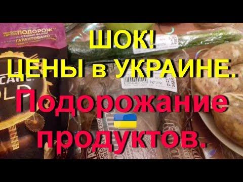ШОК! ЦЕНЫ на продукты в УКРАИНЕ после Польши. Всё дорожает.#37