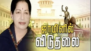 Jayalalitha and others get bail
