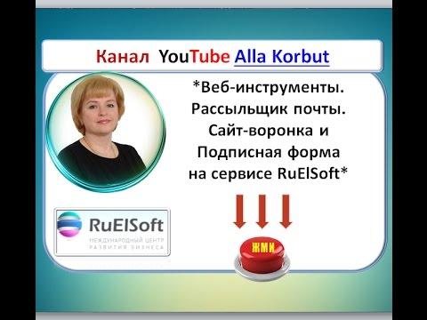 *Веб-инструменты. Рассыльщик почты.  Сайт-воронка и  Подписная форма  на сервисе RuElSoft*