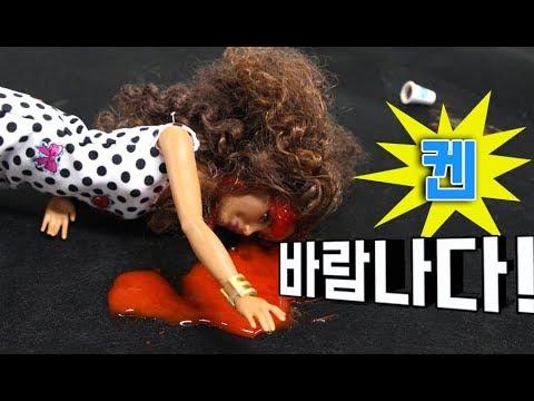 켄 바람나다! 과연그들의 결말은..? Barbie Convertible and motorcycle 꿀잼 인형극 디즈니애니메이션 어린이채널♡모모TV