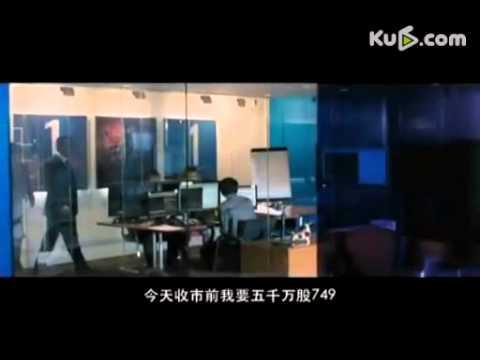 《操盤風雲2》曝終極預告:我的命我操盤