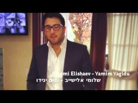 Eyal Golan אייל גולן ימים יגידו קאבר