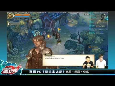 台灣-巴哈姆特電玩瘋(直播)-20150807  《救世主之樹》一探遊戲風貌