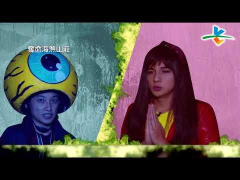 台綜-來自星星的事-20180126-逃跑吧好兄弟 - 【奪命海煞山莊】