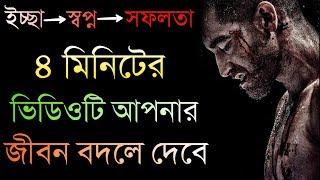 আপনার জীবনে কি কোন বড় স্বপ্ন আছে | Go Hunt Your Dream- Bangla Motivational Video