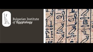 Introduction - Bulgarian Institute of Egyptology with English Subtitle
