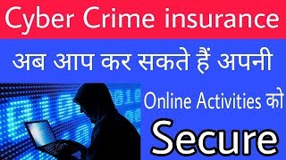 Cyber Crime insurance | Totally New Concept | First time Ever In India | cyber Protection