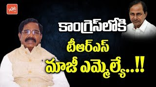 TRS Ex MLA KS Rathnam to Join Telangana Congress | CM KCR | Uttam Kumar Reddy