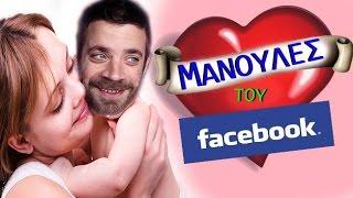 Ponzi | Μανούλες του Facebook #1