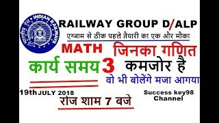 TIME and WORK Trick to solve problems quickly | Railway | SSC | BANK PO | in Hindi