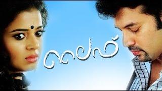 LIFE Full Malayalam Movie 2014 HD | New Malayalam Movie Online HD