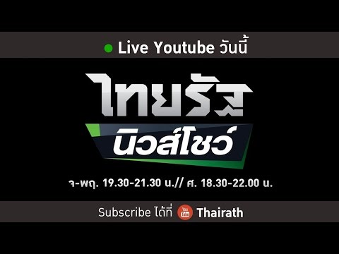 Live : ไทยรัฐนิวส์โชว์ 6 พ.ค. 59 (Full)