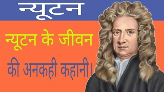 Download Isaac Newton Biography in Hindi/Urdu. Motivational & Inspirational Story 3Gp Mp4