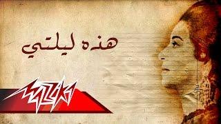 Download Hathehi Lailaty - Umm Kulthum هذه ليلتى - ام كلثوم 3Gp Mp4