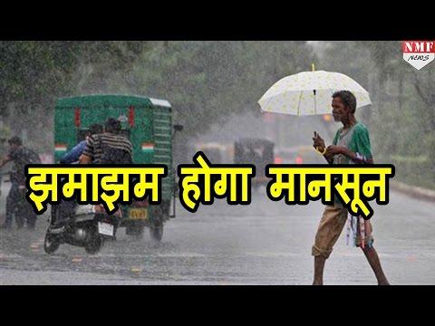 India में इस बार ज्यादा होगी Rain, Monsoon लाएगी देश में बहार