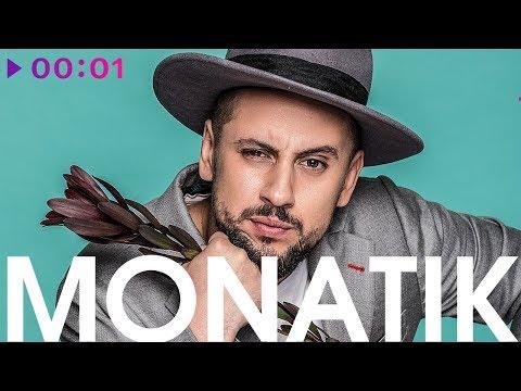 MONATIK - TOP 20 - Лучшие песни