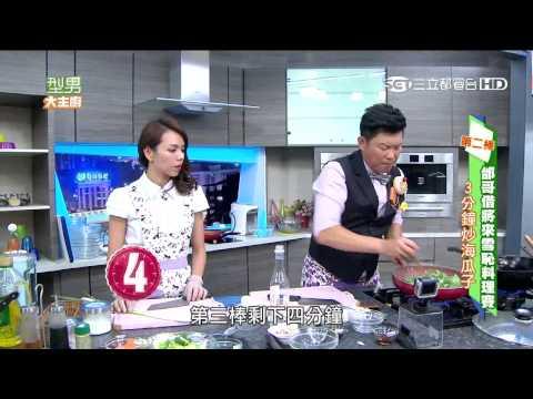 台綜-型男大主廚-20150824 邰哥借將來雪恥料理大賽