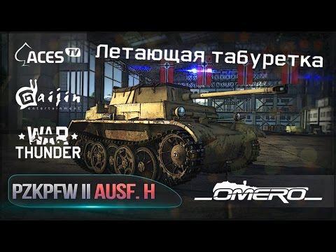 Обзор PzKpfw II Ausf. H: Летающая табуретка   Реалистичные бои   War Thunder