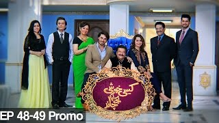 Kaisi Khushi Le Ke Aya Chand Episode 48-49 Promo Mon-Tue at 8:10pm on A-Plus TV