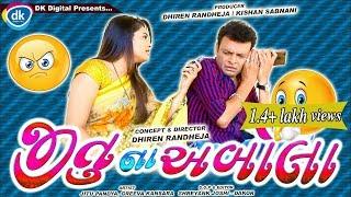Jitu Na Abola |New Gujarati Comedy Video|Mangu Funny Clips