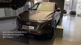 2019 현대 코나 아이언맨 에디션 둘러보기(2019 Hyundai Kona Iron Man Edition)