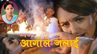 New Nepali lok dohori song 2019 | आगोले जलाई  | Aagole jalai  |  Bishnu Majhi & Kamal Sushanta Kc