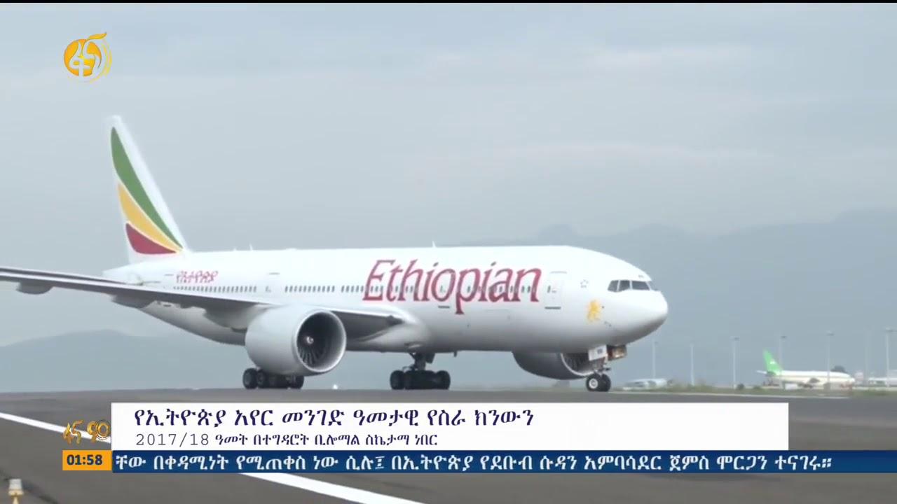 Ethiopian Airlines: 233 Million Dollars Profit in 2017/18 - አየር መንገዱ በፈረንጆቹ 2017/18 አመት 233 ሚሊየን ዶላር