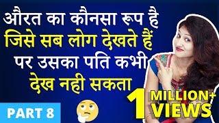 औरत का कौनसा रूप उसका पति कभी देख नही सकता | मजेदार पहेलियाँ | Part 8 | Paheliyan in Hindi |
