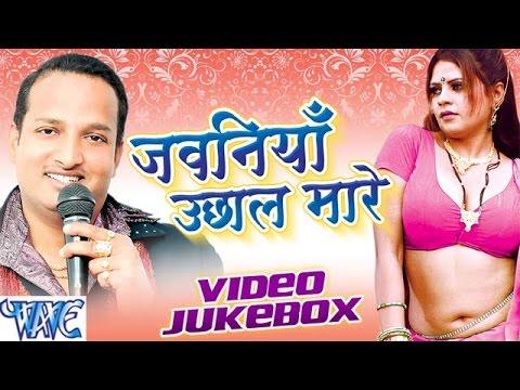Jawaniya Uchhal Mare - Diwakar Diwedi - Video Jukebox - Bhojpuri Songs 2016