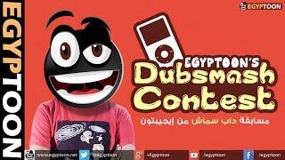 مسابقة داب سماش من إيجيبتون | Egyptoon's Dubsmash Contest