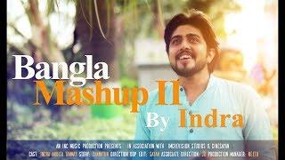 বাংলা/Bangla Love Mashup 2 (Cover) By INDRA | ARIJIT SINGH | HABIB | SHAAN | HD | 2017 Release