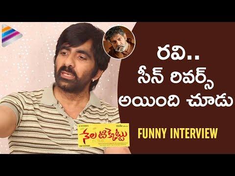 Ravi Teja Comments on Jagapathi Babu | Nela Ticket Interview | Kalyan Krishna | Telugu FilmNagar