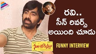 Ravi Teja Comments on Jagapathi Babu | Nela Ticket Interview | Kalyan Krishna | Telugu FilmNagar