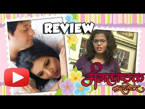 Mangalashtak Once More - Marathi #moviereview - Swapnil Joshi, Mukta Barve, Sai Tamhankar video