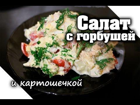 Салат из консервированной горбуши с жареной картошкой