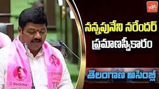 Nannapaneni Narender Takes Oath As MLA in Telangana Assembly 2019 | Warangal East | TRS