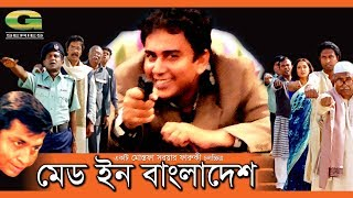 Made in Bangladesh | by Mostafa Sarwar Farooki | ft Zahid Hasan | Hasan Masud | Marjuk Rasel