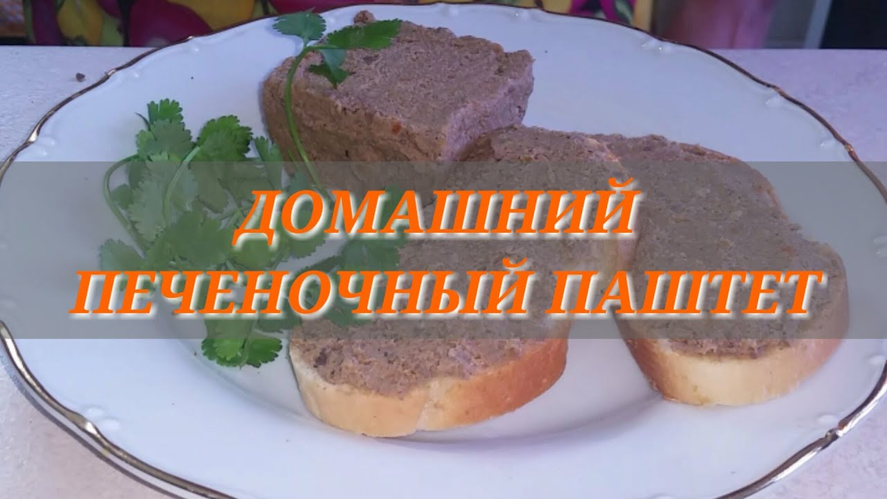 Приготовление паштета из печени в домашних условиях