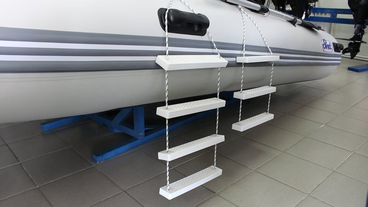 лестница для надувной лодки
