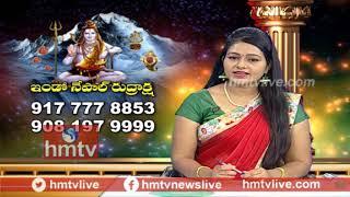 రుద్రాక్ష ధారణ - నియమాలు | Rudraksha Benefits By Dr Sravani | Indo Nepal Rudraksha | hmtv