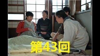 連続テレビ小説 まんぷく 第43話