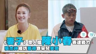 【妻子的浪漫旅行】眾人噹陳小春表達能力 張杰神模仿惹得應采兒笑噴