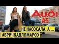 Audi A5 купе для красотки самое то! Бричка для Марсо, тест драйв Ауди с пробегом