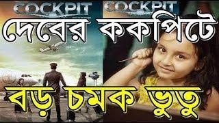 ভুতু আসছে দেবের ককপিটে অবাক করা চমক নিয়ে | Arshiya 'Bhutu' with Dev in Cockpit Bengali Film