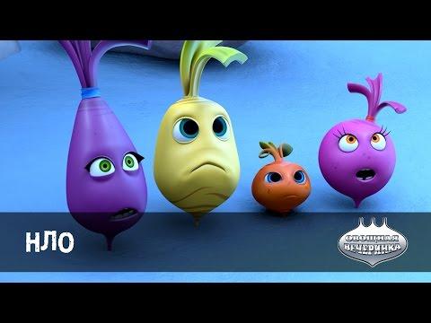 Мультфильм детям -  Овощная ВЕЧЕРИНКА – НЛО - серия 32