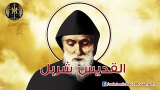 download lagu Saint Charbel Movie - قصة القديس شربل gratis
